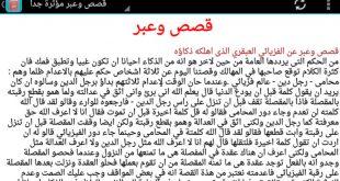 صورة قصص امثال عربية , تعرف علي الامثال الشعبيه