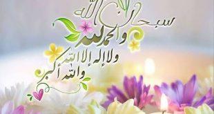 صور دينيه اسلاميه , صورة اسلاميات بها ادعية