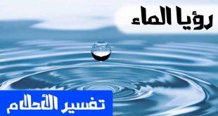 صورة تفسير حلم الماء , الماء سلاح ذو حدين خير وشر