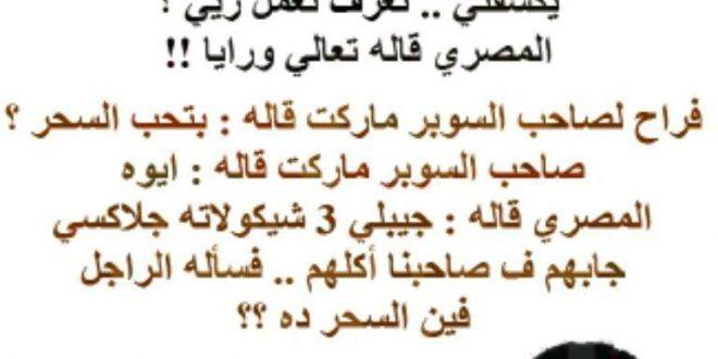 صورة احدث نكت مصرية , اضحك من قلبك معانا