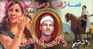 صورة قصة زهرة ومروان , ما هي قصه زهره ومروان