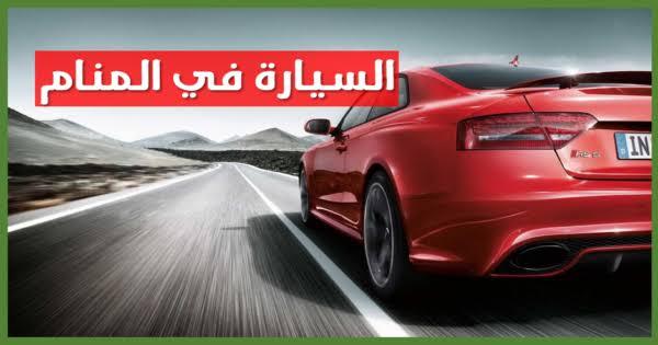 صورة رؤية ركوب السيارة في المنام , تفسير العربية في الحلم