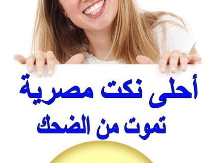 صورة نكت مصرية , المصري مواطن ساخر
