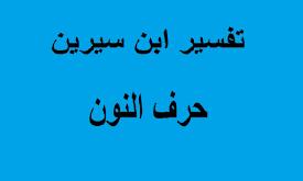 صورة تفسير الاحلام حرف النون , لو الحرف زارك رحب بيه