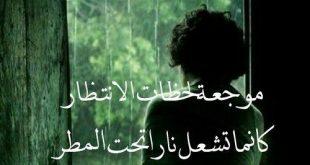 صورة كلمات عن المطر , المطر لحظات جميلة