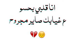 صورة قصائد جرح وعتاب , عاتب قلوب بتحبك