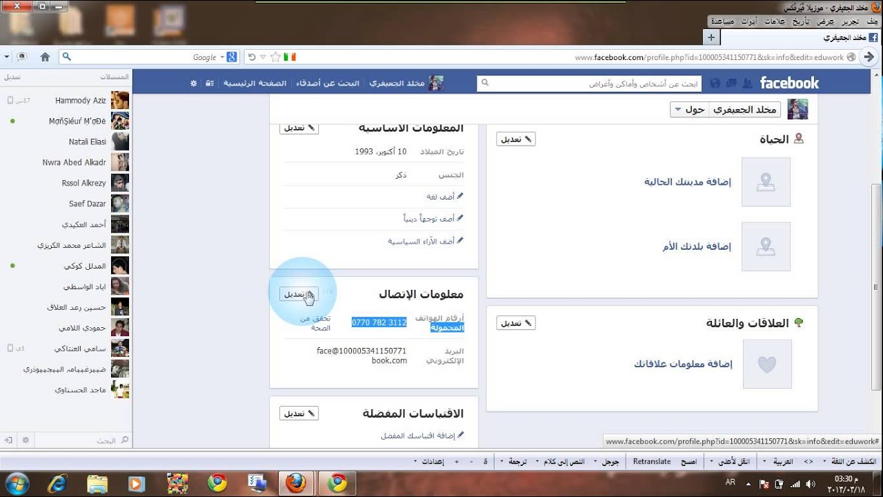 صورة اخفاء رقم الهاتف من الفيس بوك , تعرف علي اسرار الفيس