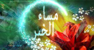 صورة اجمل مساء الخير للاصدقاء , مسا مسا علي الناس الكويسه