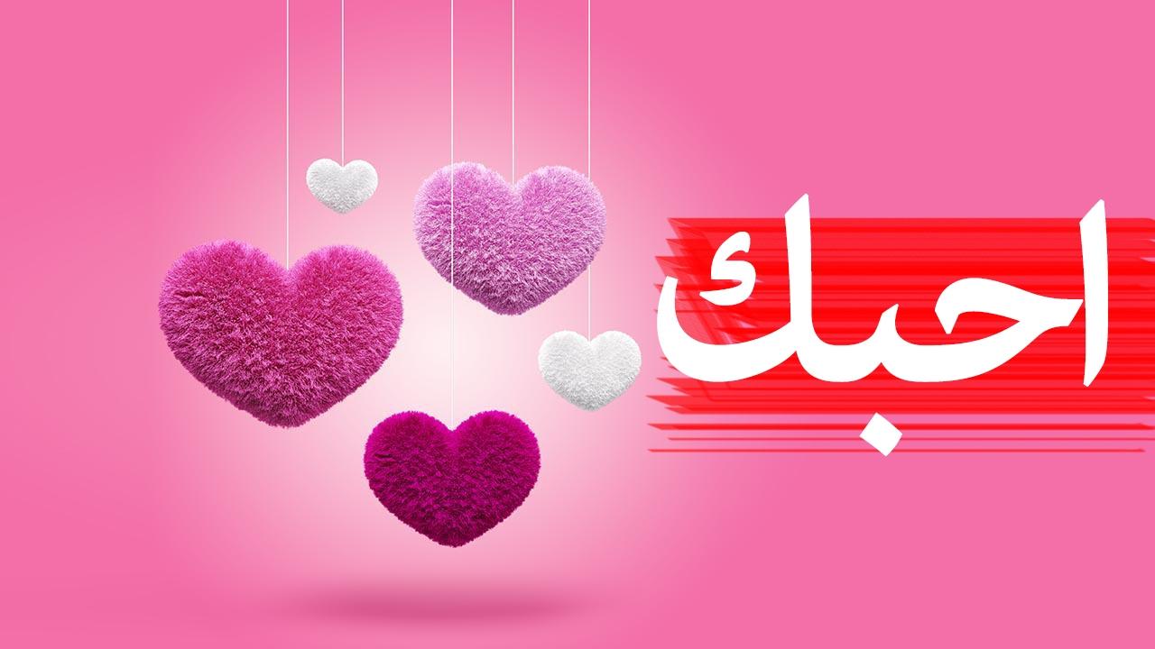 صورة كلمات حب رومنسيه , اجمل ما قيل عن الحب و الرومانسيه