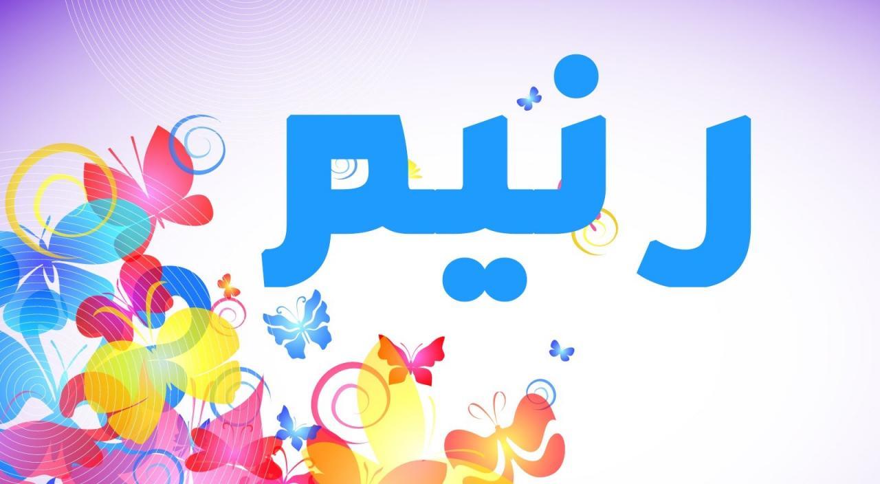 صورة معنى اسم ترنيم , شرح معني اسم ترنيم
