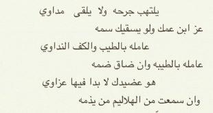 صورة شعر مدح اولاد العم , اجمل ابيات شعريه لمدح اولاد العم