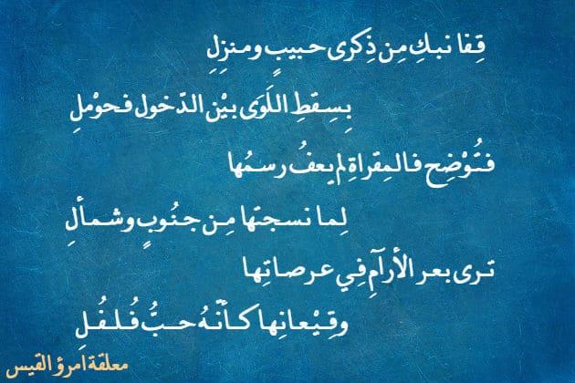 صورة قفا نبك من ذكرى حبيب , معلقه امرئ القيس
