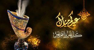 صورة تهنئة بالعيد رسمية , اجمل بطاقات تهنئه بالعيد
