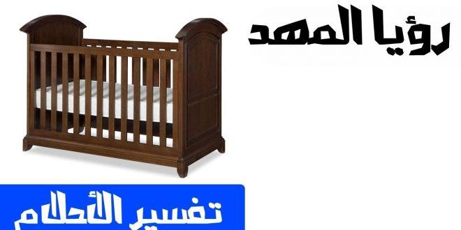 صورة تفسير حلم سرير طفل للحامل , حلمت اني رايت سرير طفل
