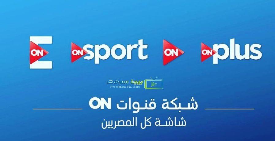 صورة تردد on tv live , احدث ترددات قناه on tv live