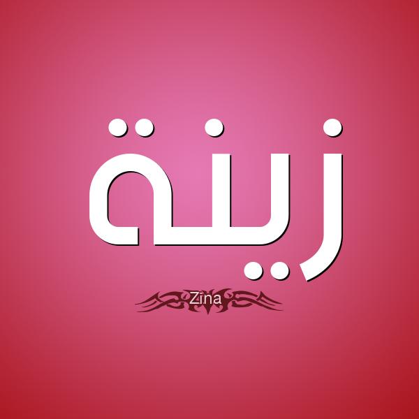 صورة اسماء بنات بحرف ز , احدث تشكيله من اسماء بنات حرف ز و معانيها