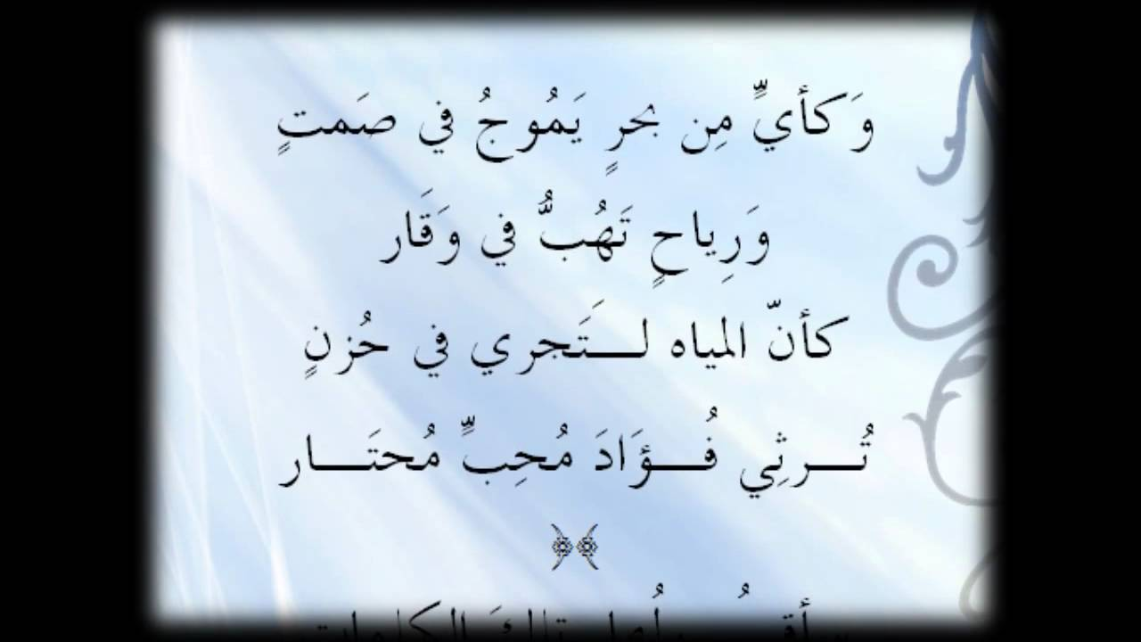صورة شعر عربي فصيح , اجمل الابيات الشعريه الفصيحه