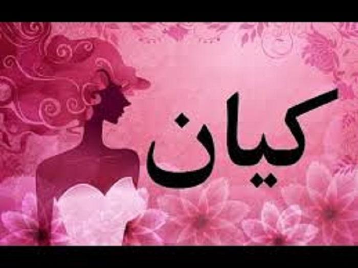 صورة اسماء بنات بحرف ك , تشكيله اسماء بنات بحرف ك