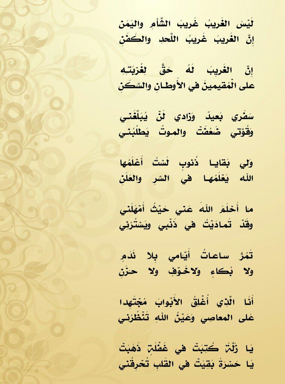 شرح قصيدة ليس الغريب غريب الشام والـيَمَنِ