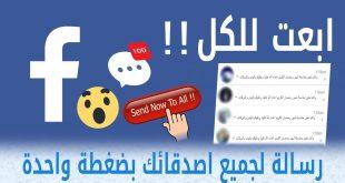 صورة كيفية ارسال رسالة الى جميع الاصدقاء على الفيس بوك , كيف ارسل رساله الي الاصدقاء دفعه واحده