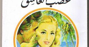 صورة روايات عبير الجديدة , انشودة الحب اخر اعمالها