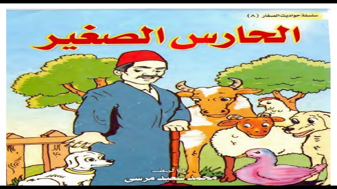 صورة قصة عربية للاطفال , قصة الثور الابيض