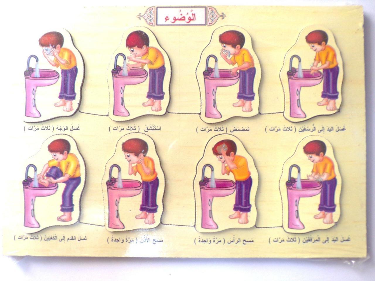 كيفية الوضوء للاطفال كرتون
