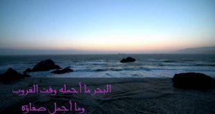 صورة بيت شعر عن البحر , ما اجمل البحر و صفائه و نقائه