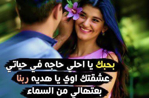 صورة كلام حب رومانسيه , صحي خطيبك الصبح علي مورنينج تيكست