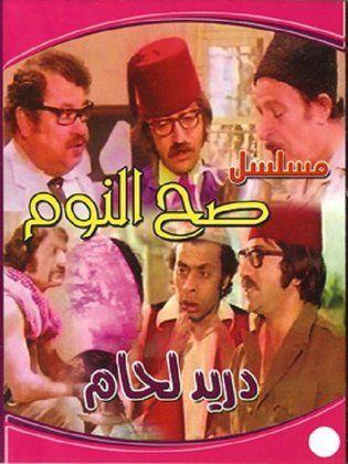 صورة صح النوم غوار , السوري الكوميدي