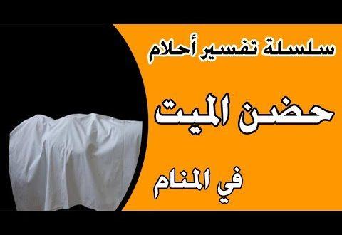 صورة حلم حضن الميت , متقلقش و تعالي اعرف تفسيره بيكون ايه