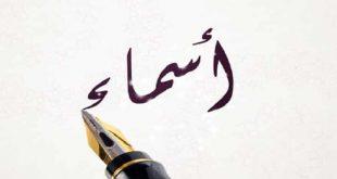 صورة معنى اسم اسماء في الاسلام , اتحلي بالاسماء الدينية