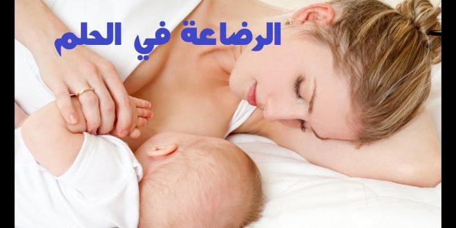 صورة حلم الرضاعة للحامل , تفسير الرضاعة في الحلم