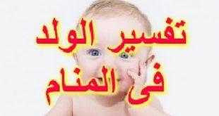 صورة الولد في المنام , رسالة جيالك علي هيئة حلم فاحذر