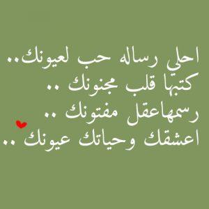 صورة رسائل حب طويلة , رسايل حب تجنن الحبيب و تخليه علي نار