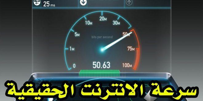 صورة كيف اعرف سرعة النت , اسهل طرق لتعرف سرعة النت عندك