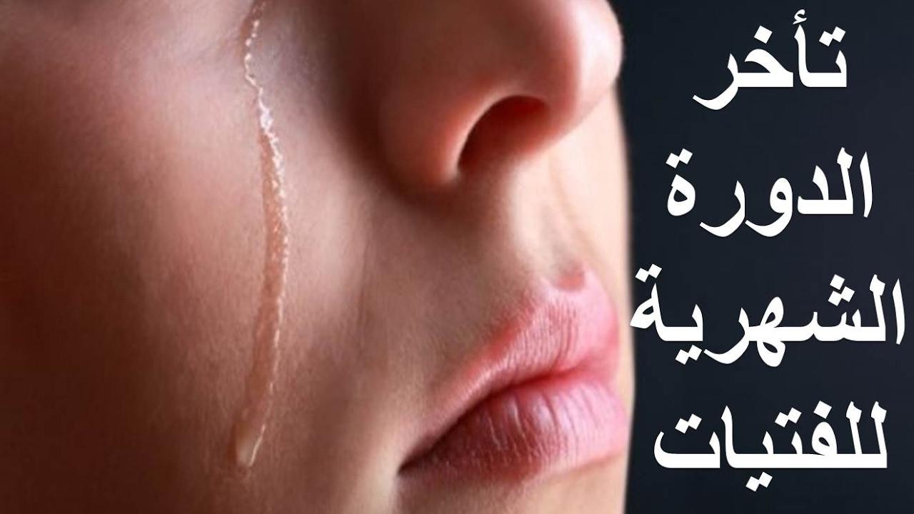 صورة ماذا يعني تاخر الدورة الشهرية , اطمني علي نفسك عشان مياثرش علي حياتك بعد كدة