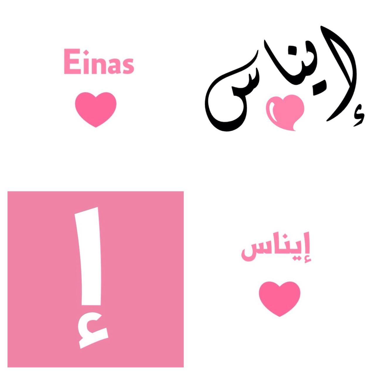 صورة معنى اسم ايناس وشخصيتها , اعرفي معني اسمك او اسم صحبتك