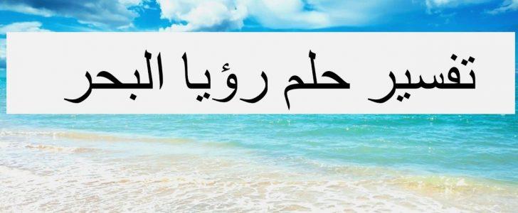 صورة ماء البحر في المنام , البحر في منامك له اشارة تعالي اعرفها