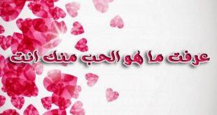 صورة رسالة حب الى حبيبي , فاجئي حبيبك باحلي رسايل حب و عشق