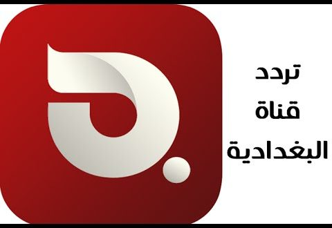 صورة تردد قناة البغدادية , قناة تفيد كل مواطن عراقي