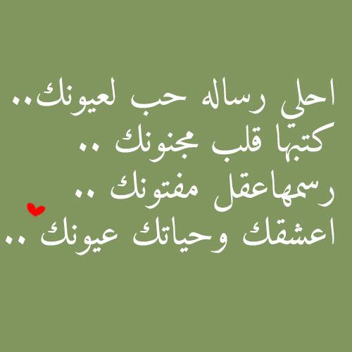 صورة مسجات حب رومانسيه , رسالة لحبيبك ترجع اللي كان