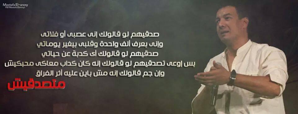 صورة كلمات قصيدة متزعليش , الشاعر هشام الجخ