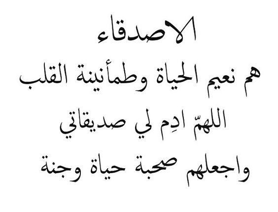 شعر بالعامية المصرية عن الصداقة كلام جميل لاجدع صحابك قبلات الحياة
