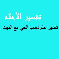 صورة ذهاب الحي مع الميت في المنام , احذر من ذهابك من الميت في حلمك