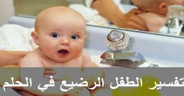 صورة رؤية طفل رضيع , ادخل شوف الخير اللي جايلك من السما