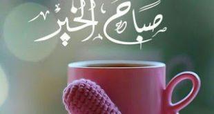 صورة صور جميلة للصباح , احلي وارق صباح علي عيونكوا