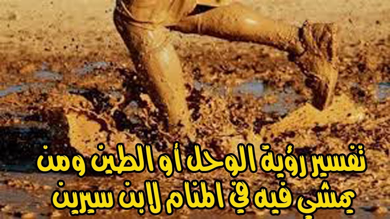 صورة تفسير رؤية الطين , الطين في الحلم هو مال بالحقيقه