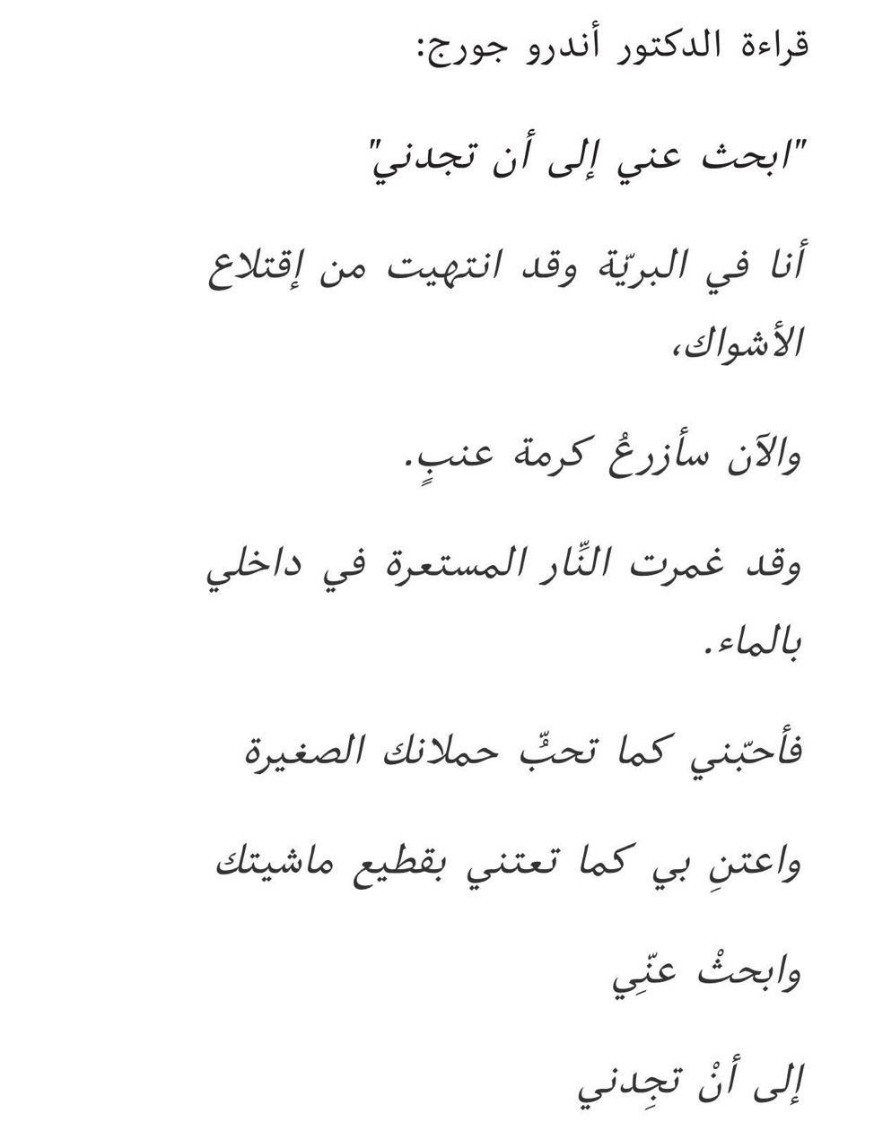 صورة قصائد بالفصحى عن الحب , اجمل قصيدة للحب