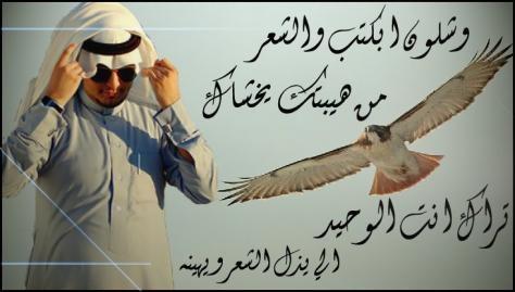 صورة مدح رجل شجاع , قصائد مدح للرجال خرافية